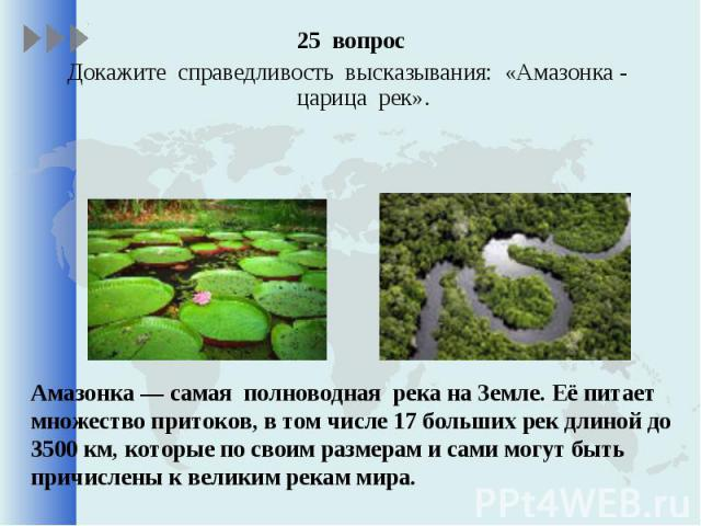 25 вопрос 25 вопрос Докажите справедливость высказывания: «Амазонка - царица рек».