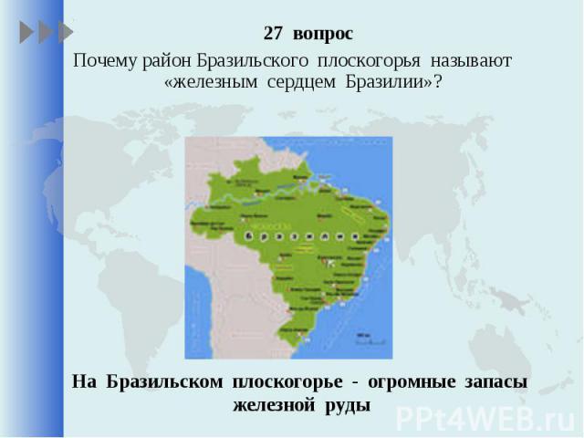27 вопрос 27 вопрос Почему район Бразильского плоскогорья называют «железным сердцем Бразилии»?