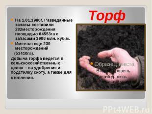 Торф На 1.01.1980г. Разведанные запасы составили 282месторождения площадью 64553