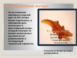 Использование янтаря. На изготовление ювелирных изделий идет ок.10% янтаря. Кром