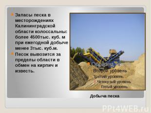 Запасы песка в месторождениях Калининградской области колоссальны: более 4500тыс