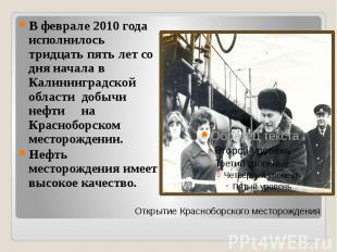 В феврале 2010 года исполнилось тридцать пять лет со дня начала в Калининградско