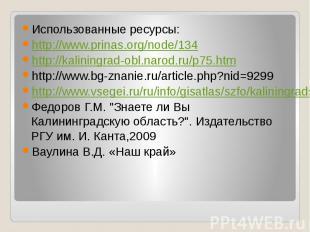 Использованные ресурсы: Использованные ресурсы: http://www.prinas.org/node/134 h
