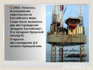 С 1963г. Началось исследование нефтеносности Балтийского моря. Скоро было выявле