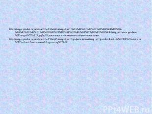 http://images.yandex.ru/yandsearch?ed=1&rpt=simage&text=%D1%81%D1%82%D1%