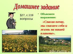 Объясните выражение: Объясните выражение: «Спасая почву, мы спасаем себя и жизнь