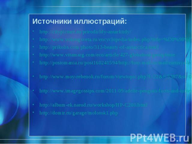 http://citypicture.ru/priroda/ldy-antarktidy/ http://citypicture.ru/priroda/ldy-antarktidy/ http://www.vokrugsveta.ru/encyclopedia/index.php?title=%D0%98%D0%B7%D0%BE%D0%B1%D1%80%D0%B0%D0%B6%D0%B5%D0%BD%D0%B8%D0%B5:South_pole.jpg http://prikolis.com/…