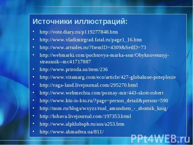 http://vote.diary.ru/p119277848.htm http://vote.diary.ru/p119277848.htm http://www.vladimirgrad.fatal.ru/page1_16.htm http://www.artsides.ru/?ItemID=4309&SetID=73 http://webmarki.com/pochtovya-marka-sssr/Obyknovennyj-strausnik--mc41717887 http:/…