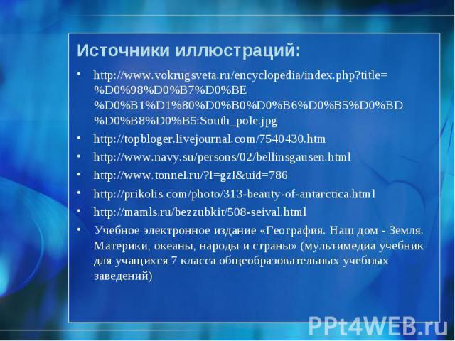 http://www.vokrugsveta.ru/encyclopedia/index.php?title=%D0%98%D0%B7%D0%BE%D0%B1%D1%80%D0%B0%D0%B6%D0%B5%D0%BD%D0%B8%D0%B5:South_pole.jpg http://www.vokrugsveta.ru/encyclopedia/index.php?title=%D0%98%D0%B7%D0%BE%D0%B1%D1%80%D0%B0%D0%B6%D0%B5%D0%BD%D0…