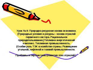 Урок № 9: Природно-ресурсная основа экономики. (Природные условия и ресурсы - ос