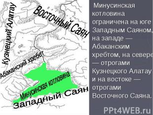 Минусинская котловина ограничена на юге Западным Саяном, на западе — Абаканским