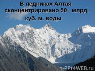 В ледниках Алтая сконцентрировано 50 млрд. В ледниках Алтая сконцентрировано 50