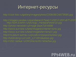 Интернет-ресурсы http://club.foto.ru/gallery/images/photo/2006/08/24/679595.jpg