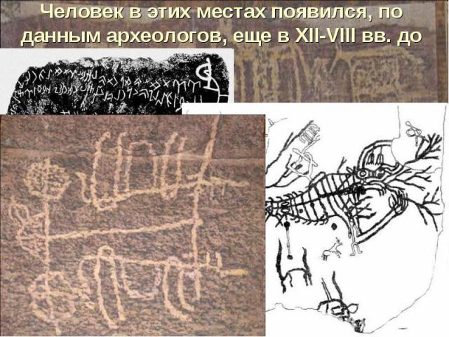 Человек в этих местах появился, по данным археологов, еще в XII-VIII вв. до н.э.