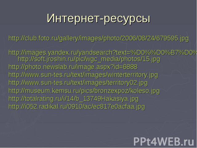 Интернет-ресурсы http://club.foto.ru/gallery/images/photo/2006/08/24/679595.jpg http://images.yandex.ru/yandsearch?text=%D0%%D0%B7%D0%B5%D1%80%D0%BE++%D0%A2%D0%B5%D0%BB%D0%B5%D1%86%D0%BA%D0%BE%D0%B5&stype=image http://soft.jroshin.ru/pic/wgc_med…