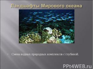 Смена водных природных комплексов с глубиной.
