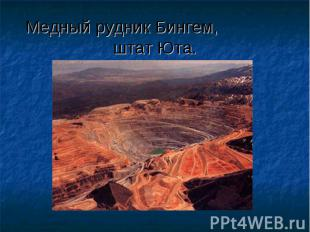 Медный рудник Бингем, штат Юта.
