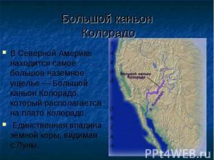 Большой каньон Колорадо В Северной Америке находится самое большое наземное ущел