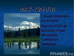 МАК-КИНЛИ Горная вершина на Аляске. Высота 6194 м — высшая точка материка Северн