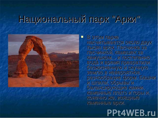 """Национальный парк """"Арки"""""""