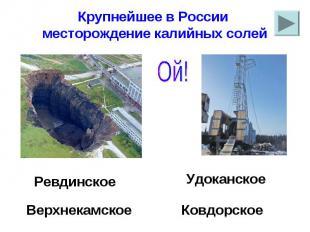Крупнейшее в России месторождение калийных солей