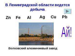 В Ленинградской области ведется добыча