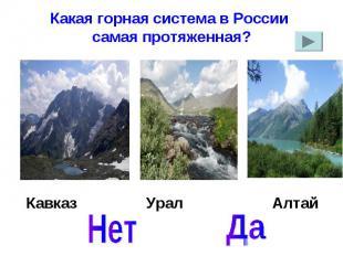 Какая горная система в России самая протяженная?