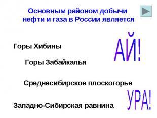 Основным районом добычи нефти и газа в России является