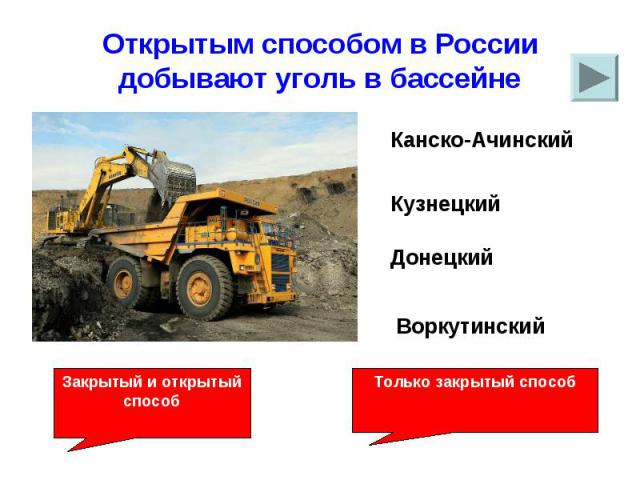 Открытым способом в России добывают уголь в бассейне