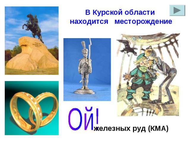 В Курской области находится месторождение