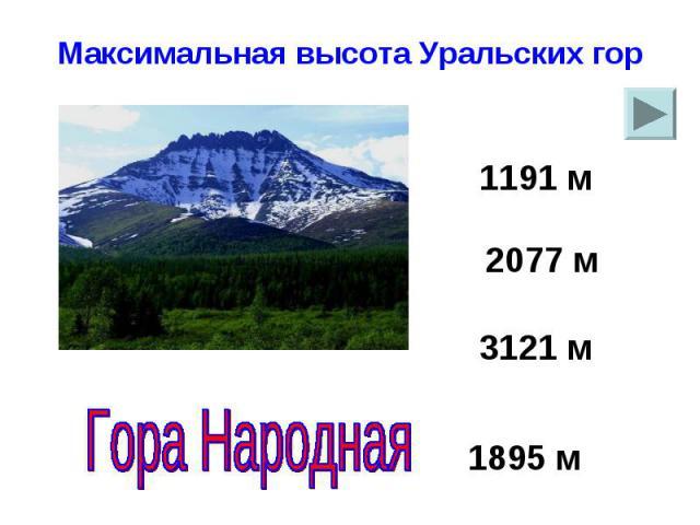 Максимальная высота Уральских гор
