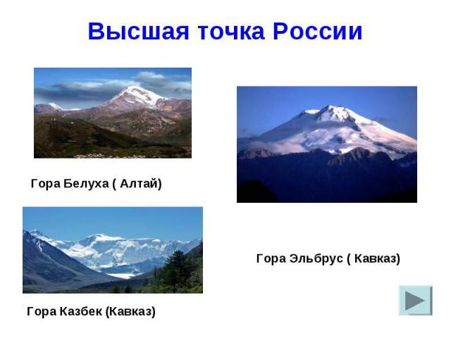 Высшая точка России
