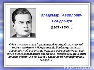 Один из основателей украинской геоморфологической школы, академик АН Украины. В.