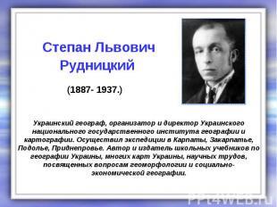 Украинский географ, организатор и директор Украинского национального государстве