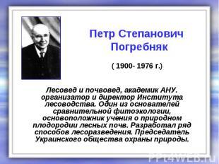 Лесовед и почвовед, академик АНУ. организатор и директор Института лесоводства.