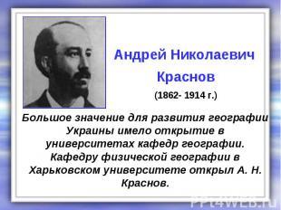 Большое значение для развития географии Украины имело открытие в университетах к