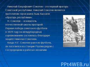 Николай Евграфович Соколов - это первый вратарь Николай Евграфович Соколов - это