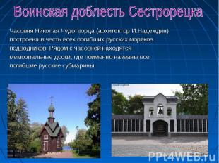 Часовня Николая Чудотворца (архитектор И.Надеждин) Часовня Николая Чудотворца (а