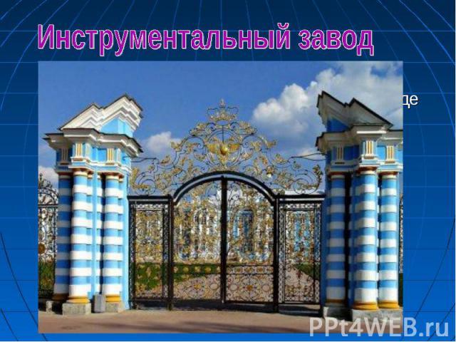 На Сестрорецком инструментальном заводе восстановили Готторпский глобус, создали ворота и чугунный мост в городе Пушкин, чеканили серебряную раку на гробнице Александра Невского. На Сестрорецком инструментальном заводе восстановили Готторпский глобу…