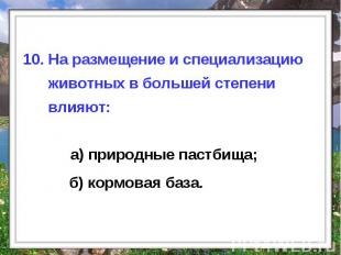 а) природные пастбища;