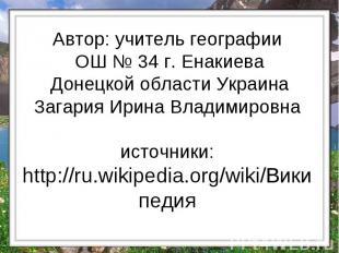 Автор: учитель географии ОШ № 34 г. Енакиева Донецкой области Украина Загария Ир