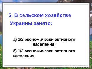 а) 1/2 экономически активного населения;
