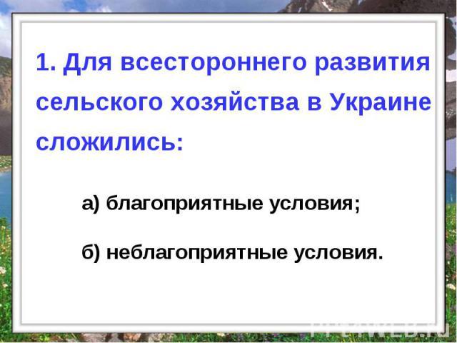 а) благоприятные условия; б) неблагоприятные условия.