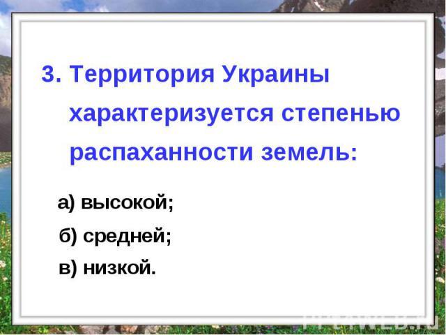 а) высокой;