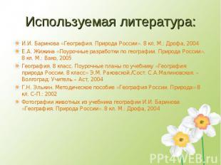 И.И. Баринова «География. Природа России». 8 кл. М.: Дрофа, 2004 И.И. Баринова «