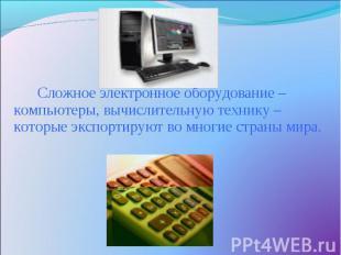 Сложное электронное оборудование – компьютеры, вычислительную технику – которые