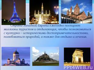 Страны Западной Европы ежегодно посещают миллионы туристов и отдыхающих, чтобы п