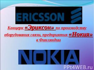 Концерн «Эриксон» по производству оборудования связи, предприятия «Нокия» в Финл