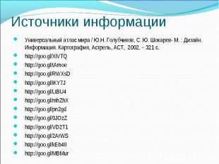 Универсальный атлас мира / Ю.Н. Голубчиков, С. Ю. Шокарев- М. : Дизайн. Информац