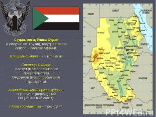 Судан, республика Судан (Гумхурия ас -Судан), государство на севере – востоке Аф